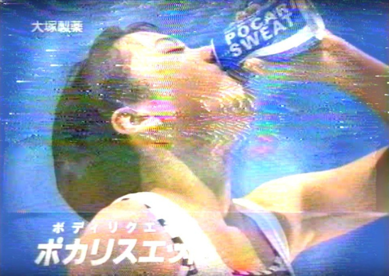 Pocari Sweat - Vaporwave, Future Funk, & Anime